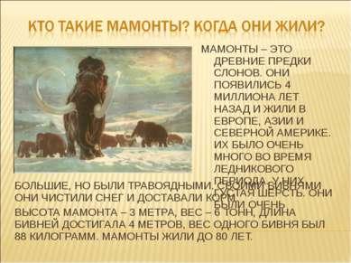 МАМОНТЫ – ЭТО ДРЕВНИЕ ПРЕДКИ СЛОНОВ. ОНИ ПОЯВИЛИСЬ 4 МИЛЛИОНА ЛЕТ НАЗАД И ЖИЛ...