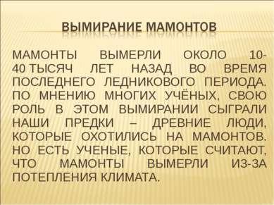 МАМОНТЫ ВЫМЕРЛИ ОКОЛО 10-40ТЫСЯЧ ЛЕТ НАЗАД ВО ВРЕМЯ ПОСЛЕДНЕГО ЛЕДНИКОВОГО П...