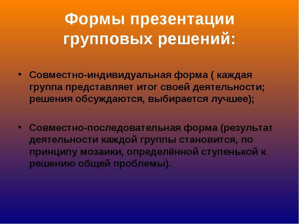 Формы презентации групповых решений: Совместно-индивидуальная форма ( каждая ...