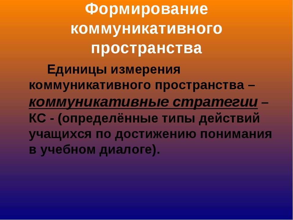Формирование коммуникативного пространства Единицы измерения коммуникативного...