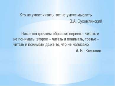 Кто не умеет читать, тот не умеет мыслить В.А. Сухомлинский Читается трояким ...