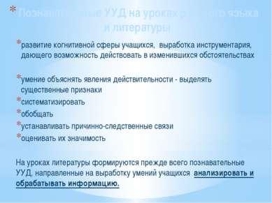 Познавательные УУД на уроках русского языка и литературы развитие когнитивной...