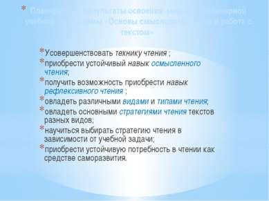 Планируемые результаты освоения междисциплинарной учебной программы «Основы ...