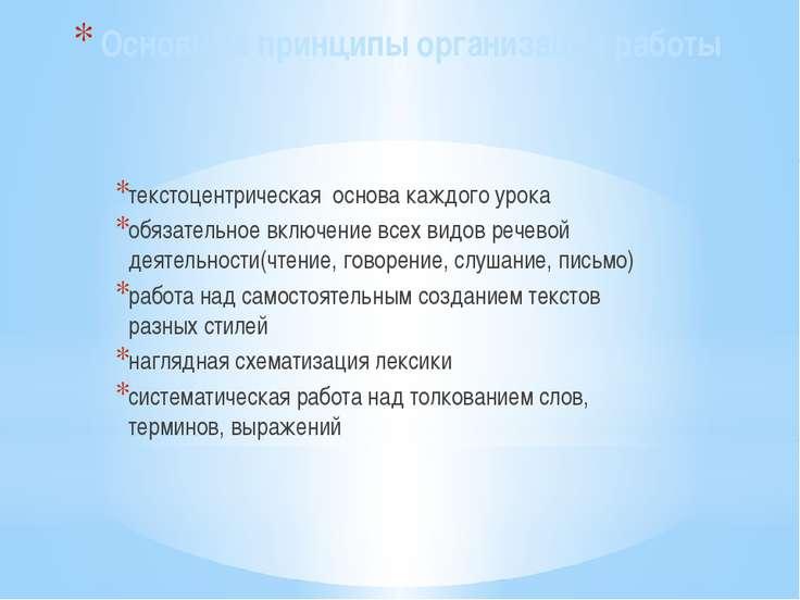 Основные принципы организации работы текстоцентрическая основа каждого урока ...