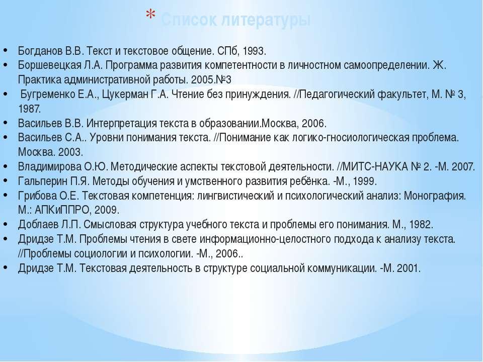 Список литературы Богданов В.В. Текст и текстовое общение. СПб, 1993. Боршеве...