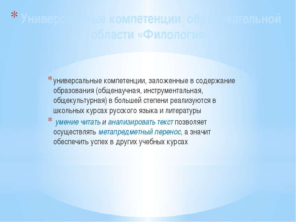 Универсальные компетенции образовательной области «Филология» универсальные к...