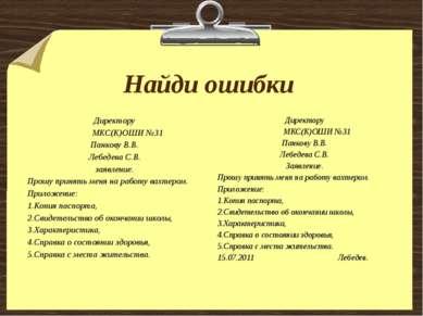 Найди ошибки Директору МКС(К)ОШИ №31 Панкову В.В. Лебедева С.В. заявление. Пр...