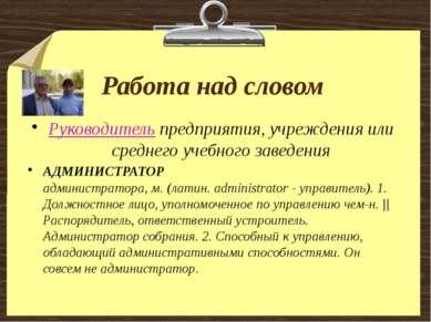 Работа над словом Руководитель предприятия, учреждения или среднего учебного ...
