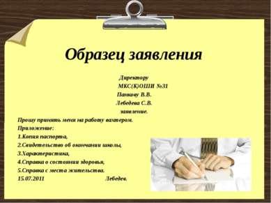 Образец заявления Директору МКС(К)ОШИ №31 Панкову В.В. Лебедева С.В. заявлени...