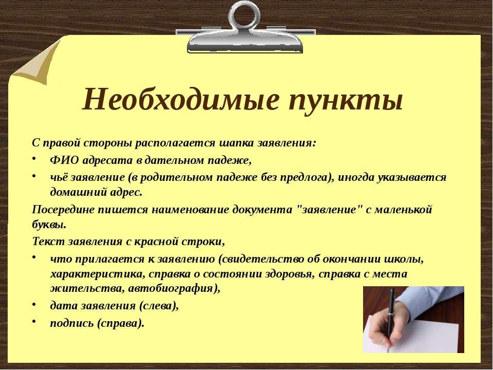 Необходимые пункты С правой стороны располагается шапка заявления: ФИО адреса...