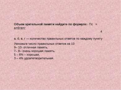 Умножьте число правильных ответов на 10 9– 10- отличная память, 7– 8– очень х...
