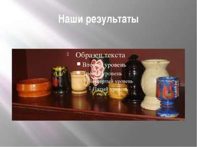 Наши результаты автор Рогожин М.В. МКОУ Среднецарицынская СОШ