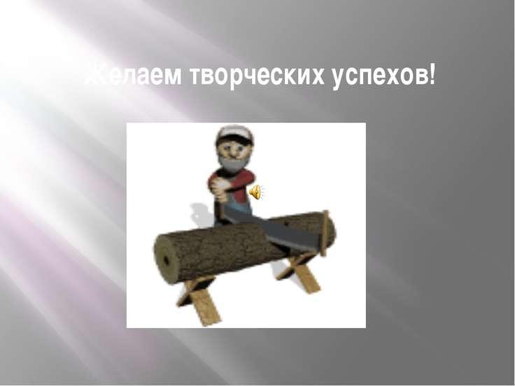 Желаем творческих успехов! автор Рогожин М.В. МКОУ Среднецарицынская СОШ