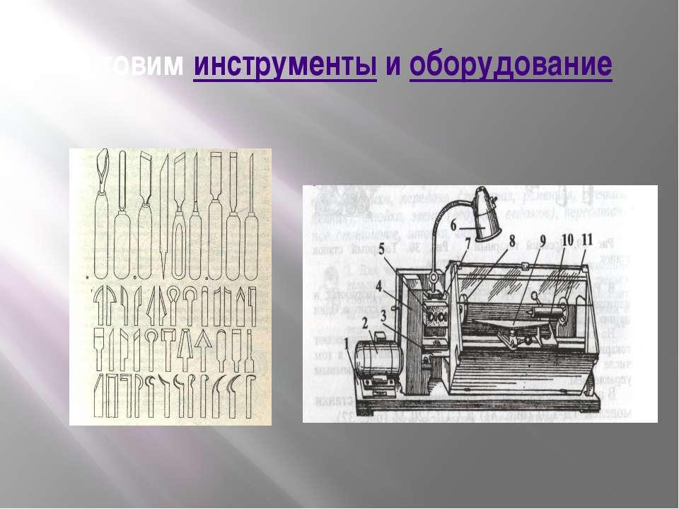 Готовим инструменты и оборудование автор Рогожин М.В. МКОУ Среднецарицынская СОШ