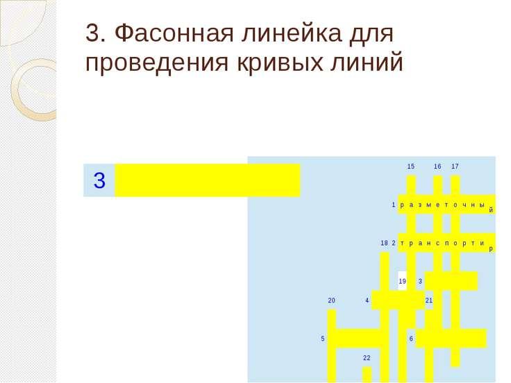 3. Фасонная линейка для проведения кривых линий 15 16 17    1 р а з м е т ...