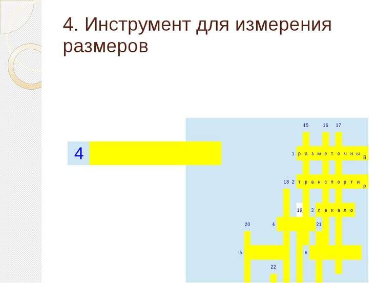 4. Инструмент для измерения размеров 15 16 17    1 р а з м е т о ч н ы й ...