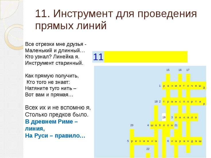 11. Инструмент для проведения прямых линий Все отрезки мне друзья - Маленький...