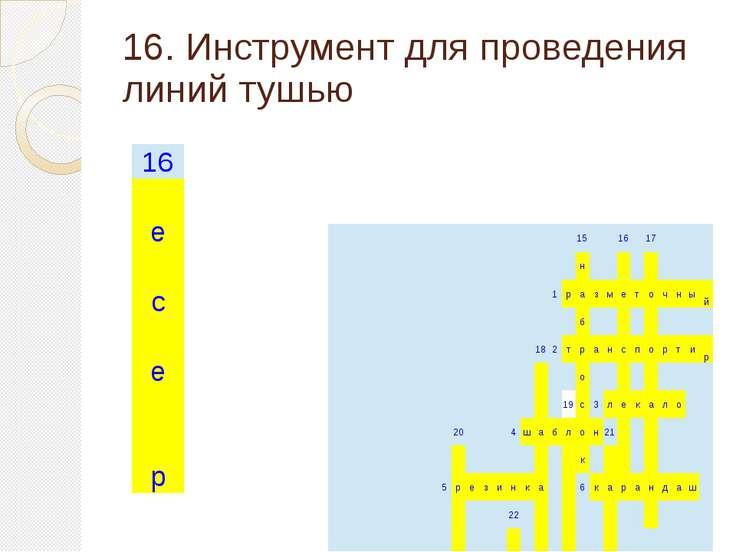 16. Инструмент для проведения линий тушью 15 16 17 н   1 р а з м е т о ч н ...