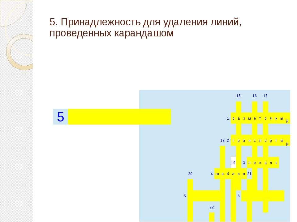 5. Принадлежность для удаления линий, проведенных карандашом 15 16 17    1...