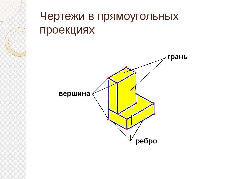Чертежи в прямоугольных проекциях