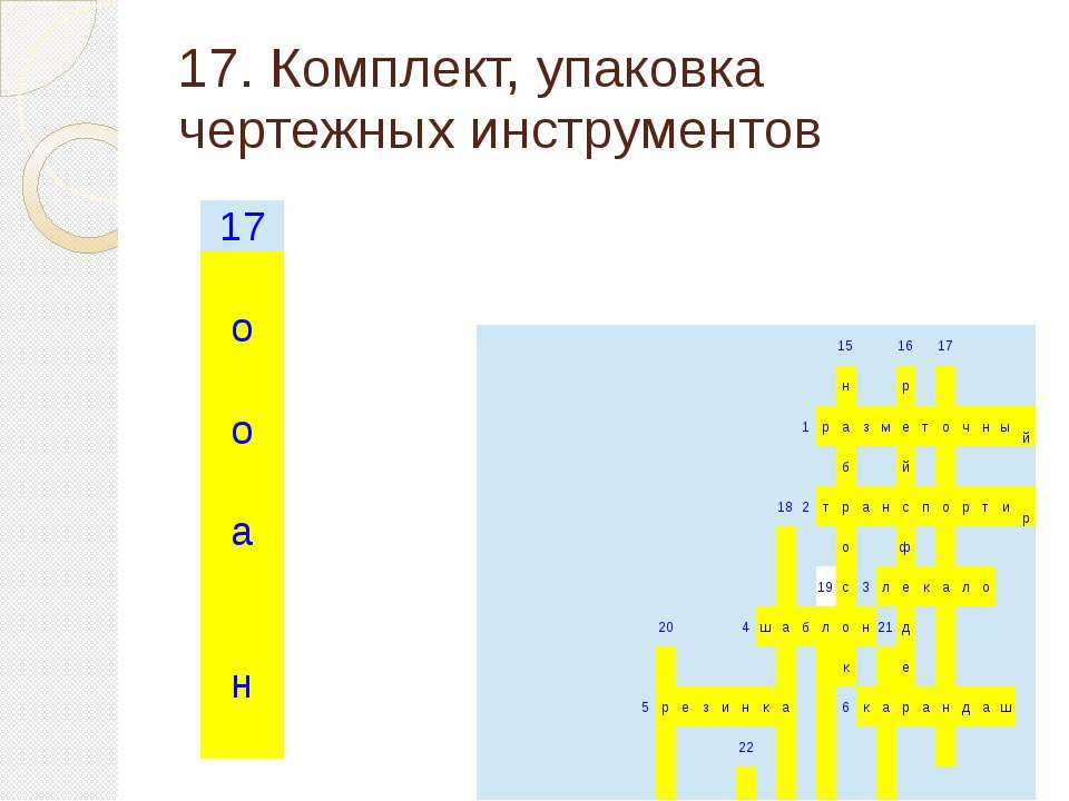 17. Комплект, упаковка чертежных инструментов 15 16 17 н р  1 р а з м е т о ...