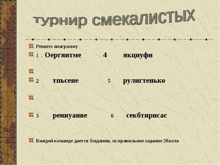 Решите анаграмму 1 . Оергяитме 4 якциуфн  2 тпьсене 5...