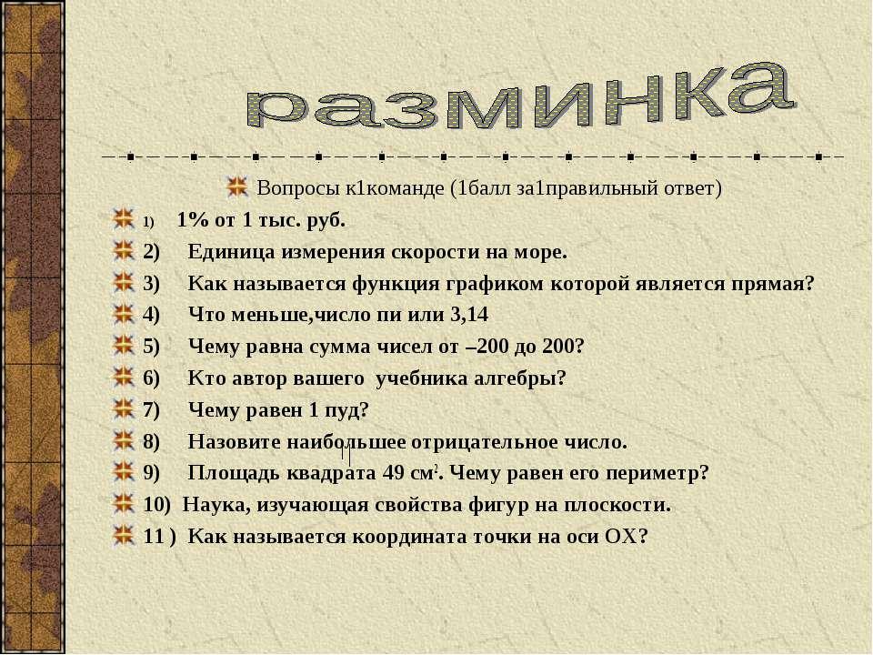 Вопросы к1команде (1балл за1правильный ответ) 1) 1% от 1 тыс. руб. 2)...