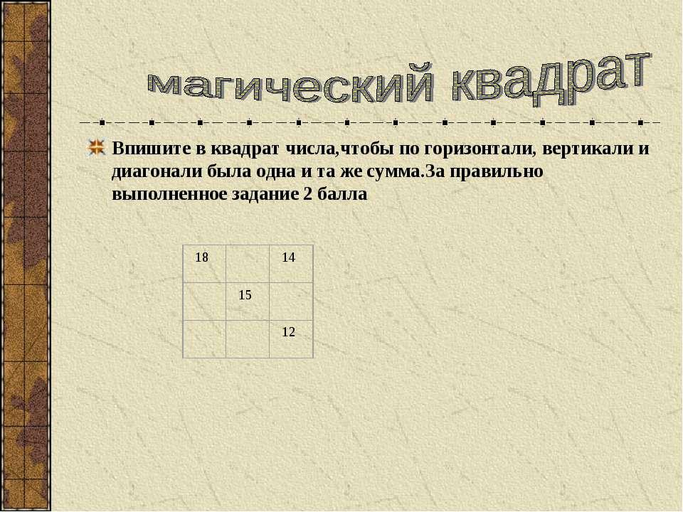 Впишите в квадрат числа,чтобы по горизонтали, вертикали и диагонали была одна...