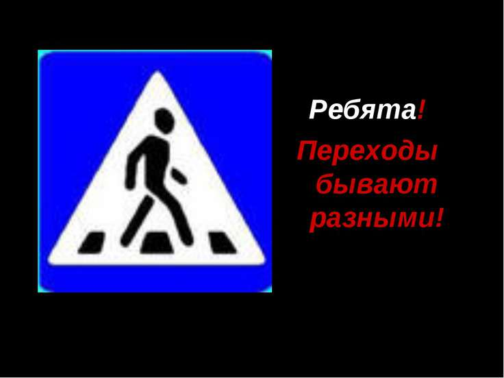 Ребята! Переходы бывают разными! ГБДОУ № 23, Петушенко А.А.