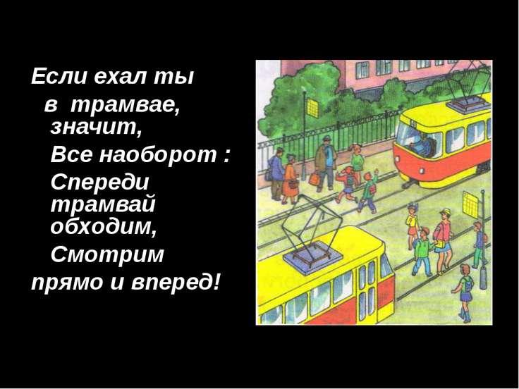 Если ехал ты в трамвае, значит, Все наоборот : Спереди трамвай обходим, Смотр...