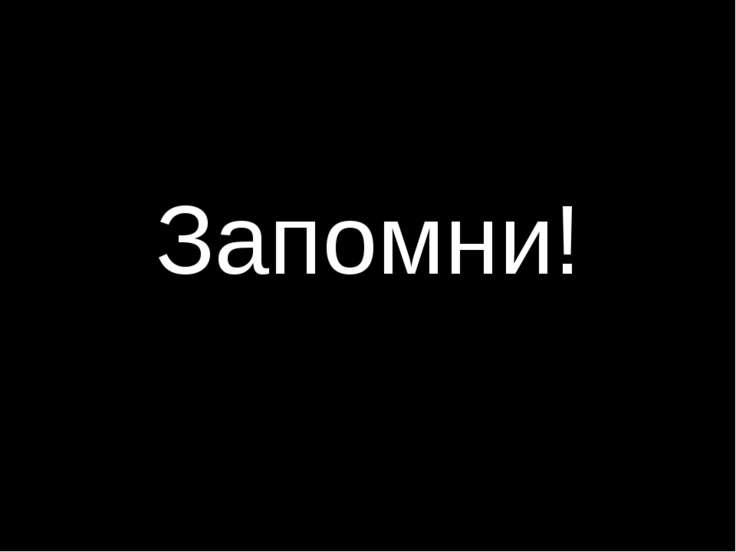 Запомни! ГБДОУ № 23, Петушенко А.А.