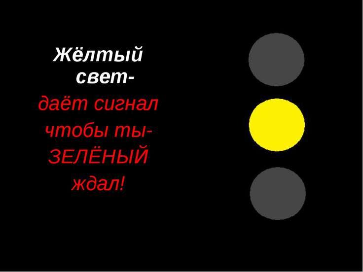 Жёлтый свет- даёт сигнал чтобы ты- ЗЕЛЁНЫЙ ждал! ГБДОУ № 23, Петушенко А.А.