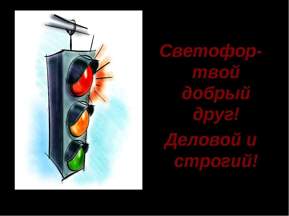 Светофор- твой добрый друг! Деловой и строгий! ГБДОУ № 23, Петушенко А.А.