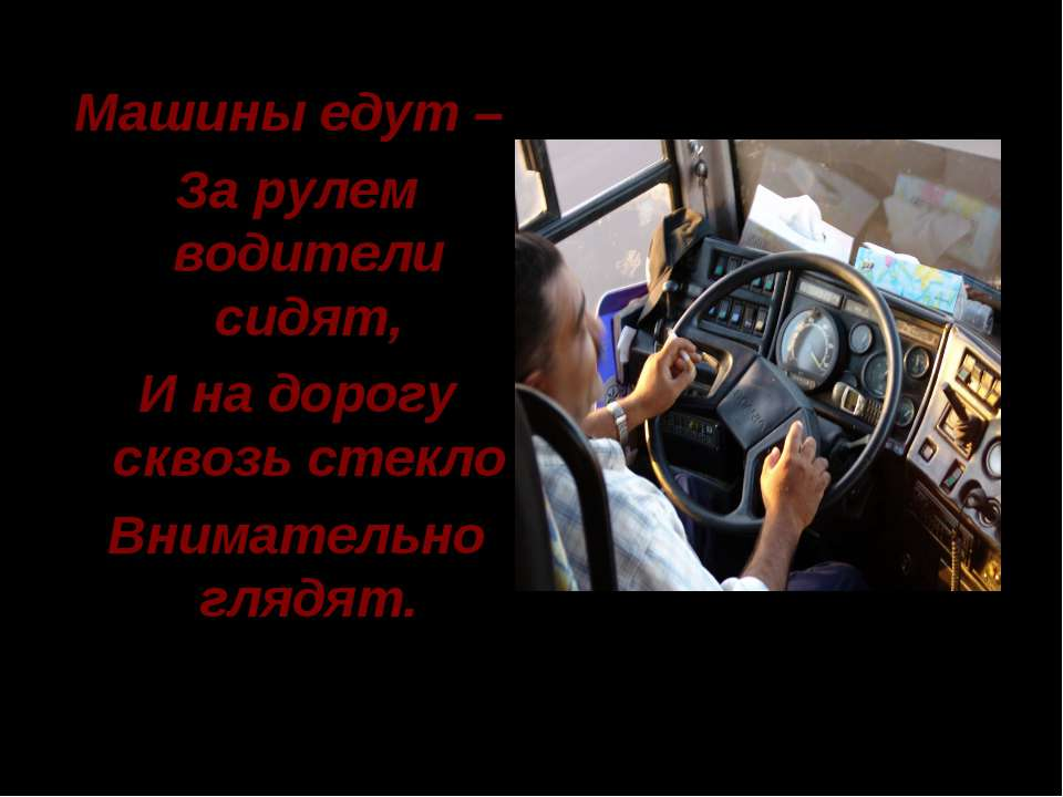 Машины едут – За рулем водители сидят, И на дорогу сквозь стекло Внимательно ...