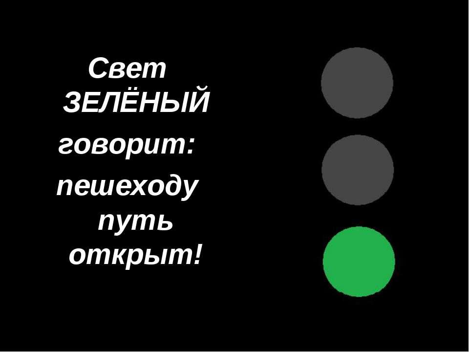 Свет ЗЕЛЁНЫЙ говорит: пешеходу путь открыт! ГБДОУ № 23, Петушенко А.А.