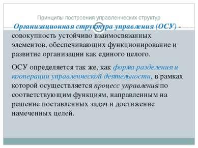 Принципы построения управленческих структур Организационная структура управле...