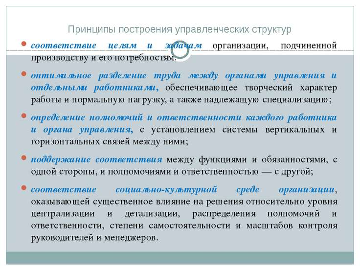 Принципы построения управленческих структур соответствие целям и задачам орга...