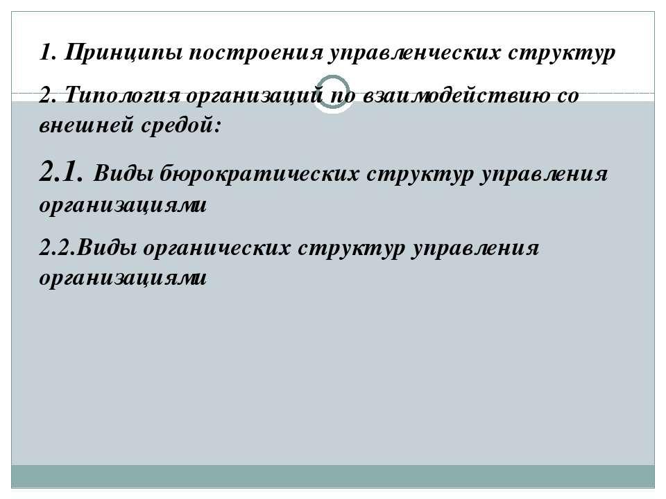 1. Принципы построения управленческих структур 2. Типология организаций по вз...