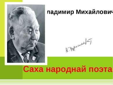 Владимир Михайлович Новиков Саха народнай поэта