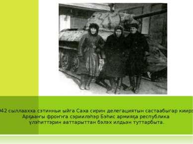 1942 сыллаахха сэтинньи ыйга Саха сирин делегациятын састаабыгар киирэн Арҕаа...