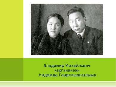 Владимир Михайлович кэргэнинээн Надежда Гаврильевналыын