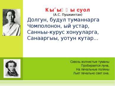 Кы´ыҥҥы суол (А.С. Пушкинтан) Долгун, будул туманнарга Чомполонон, ый устар, ...
