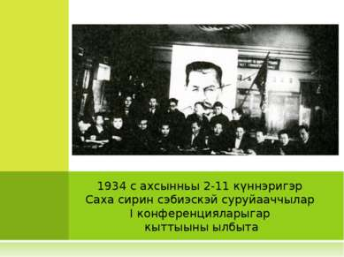 1934 с ахсынньы 2-11 күннэригэр Саха сирин сэбиэскэй суруйааччылар I конферен...