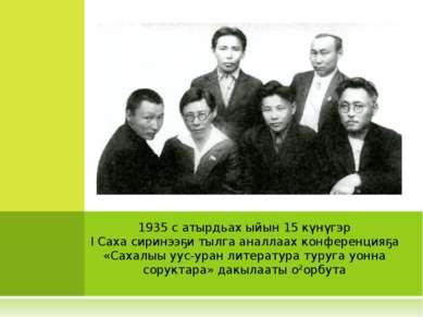 1935 с атырдьах ыйын 15 күнүгэр I Саха сиринээҕи тылга аналлаах конференцияҕа...