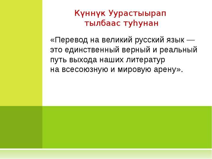 «Перевод навеликий русский язык— это единственный верный иреальный путь вы...