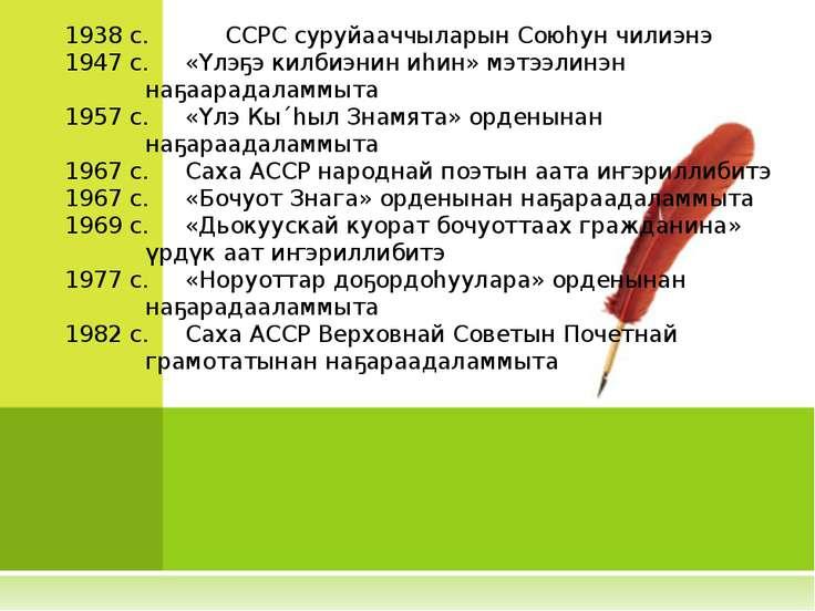 1938 с. ССРС суруйааччыларын Союһун чилиэнэ 1947 с. «Үлэҕэ килбиэнин иһин» мэ...