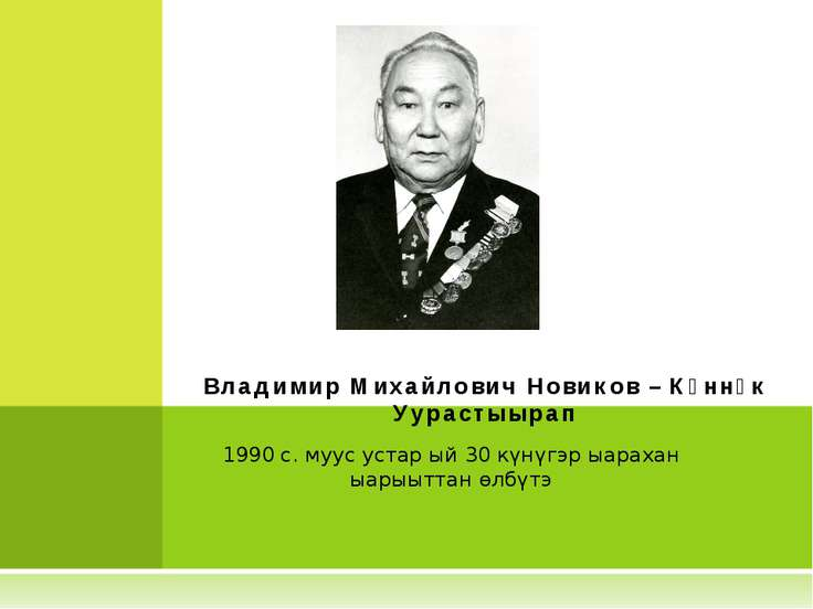 1990 с. муус устар ый 30 күнүгэр ыарахан ыарыыттан өлбүтэ Владимир Михайлович...