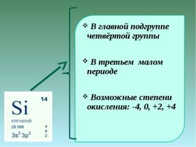В главной подгруппе четвёртой группы В третьем малом периоде Возможные степен...