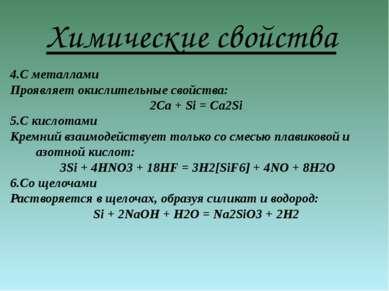 4.С металлами Проявляет окислительные свойства: 2Ca + Si = Ca2Si 5.С кислота...