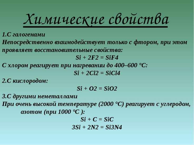 Химические свойства 1.С галогенами Непосредственно взаимодействует только с ф...